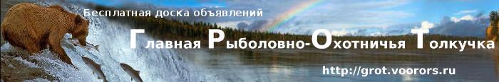 Г Р О Т