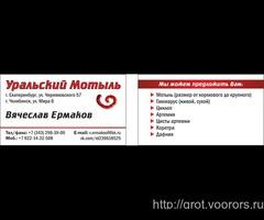 Уральский мотыль.