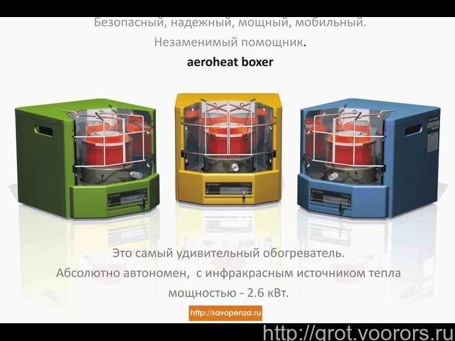 Автономные обогреватели от производителя